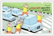 جایگاه مجهول حقوق شهروندی در مازندران!