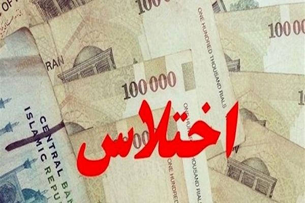 کشف اختلاس میلیاردی در مازندران!