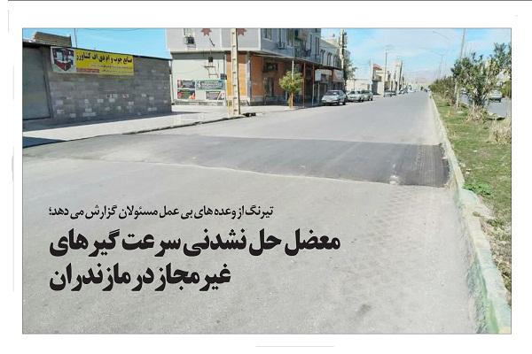 معضل حل نشدنی سرعت گیرهای غیرمجاز در مازندران