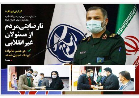 نارضایتی مردم از مسئولان غیر انقلابی/ دو عضو خانواده تیرنگ تجلیل شدند + تصاویر