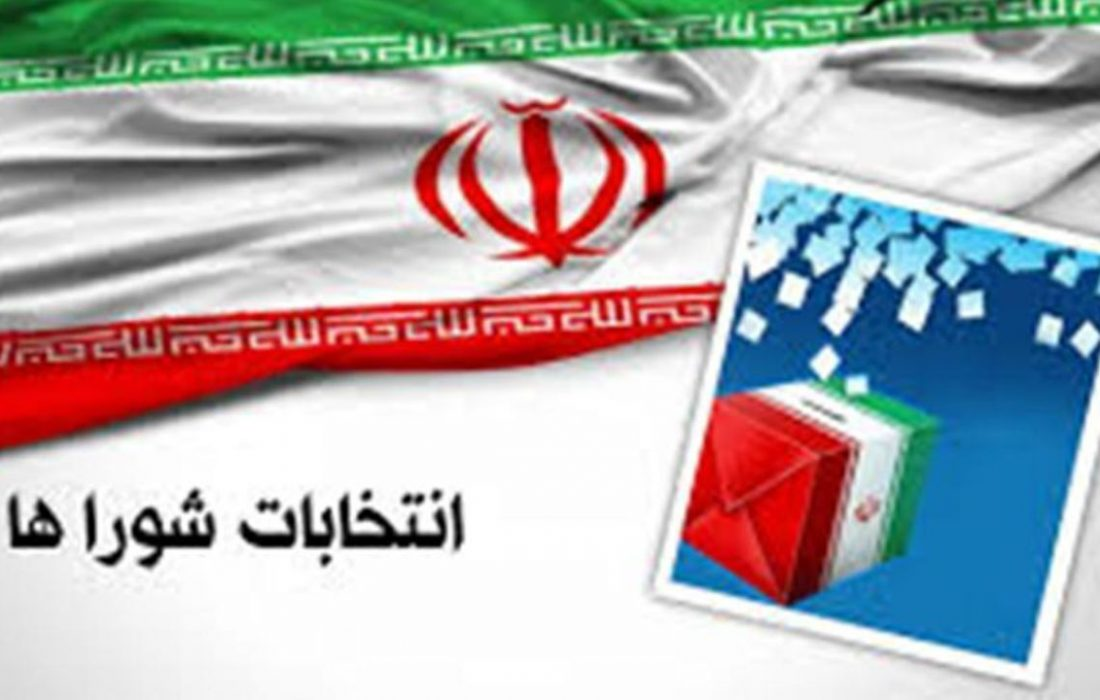 آغاز ثبت نام داوطلبان انتخابات ششمین دوره شوراهای روستا و عشایری