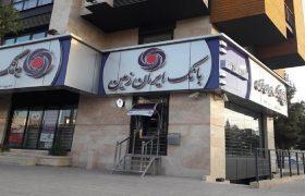 تخلفات گسترده یک بانک خصوصی در سایه بی نظارتی بانک مرکزی