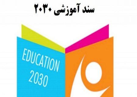 آنچه باید درباره 2030 بدانیم