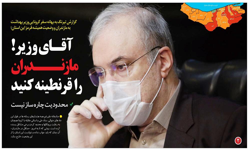 آقای وزیر! مازندران را قرنطینه کنید / محدودیت چاره ساز نیست
