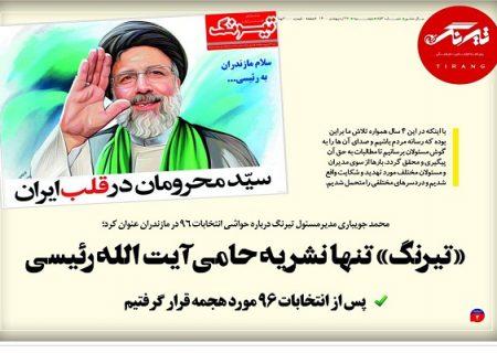 «تیرنگ » تنها نشریه حامی آیت الله رئیسی/ پس از انتخابات 96 مورد هجمه قرار گرفتیم