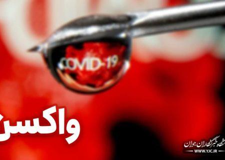 واکسن به مازندران رسید