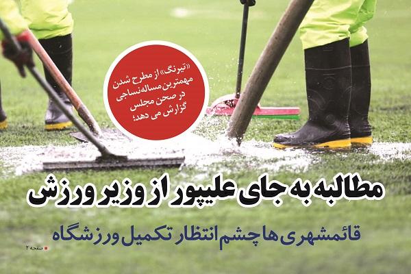 مطالبه بجای علیپور از وزیر ورزش/ قائمشهری ها چشم انتظار تکمیل ورزشگاه